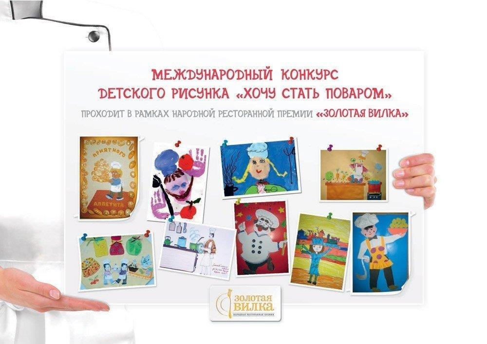 Конкурсы с детскими картинами